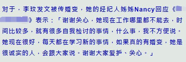 李玟悲观发感��o比文疑婚姻有变,亲姐回应:她在自我检讨,什么事不方便说