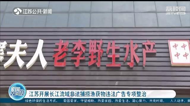 """现金网投APP:广告宣传""""野生江鲜"""",将面临重点监测排查"""