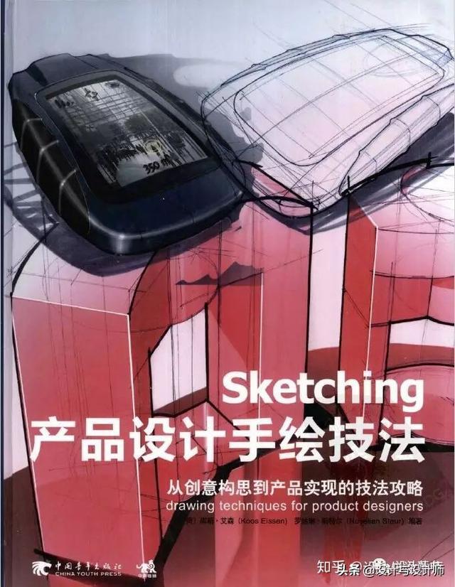 「设计荐书23 手绘」产品设计手绘技法