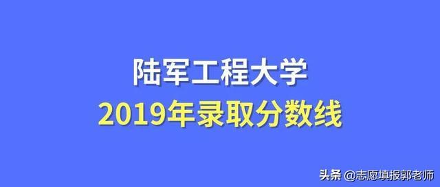 2019解放军理工大学