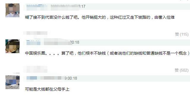 网曝王源经常找圈内人借钱,何炅跟欧阳娜娜也说过王源有经济压力