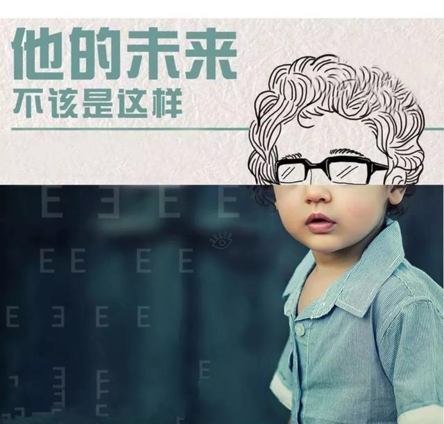 配错眼镜加重孩子近视!如何正确配镜?这六大流程记下来