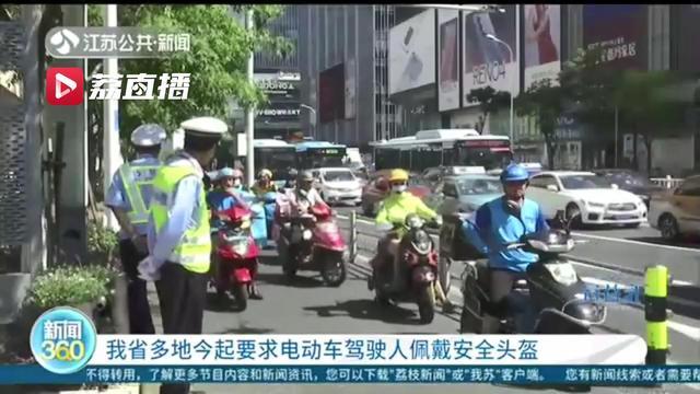 安全第一!江苏多地8月1日起要求电动车驾驶人佩戴安全头盔
