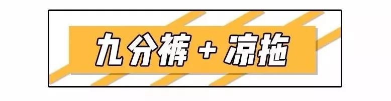 """九分裤+平底鞋=今夏""""王炸""""组合,谁穿谁美!时髦又显瘦"""