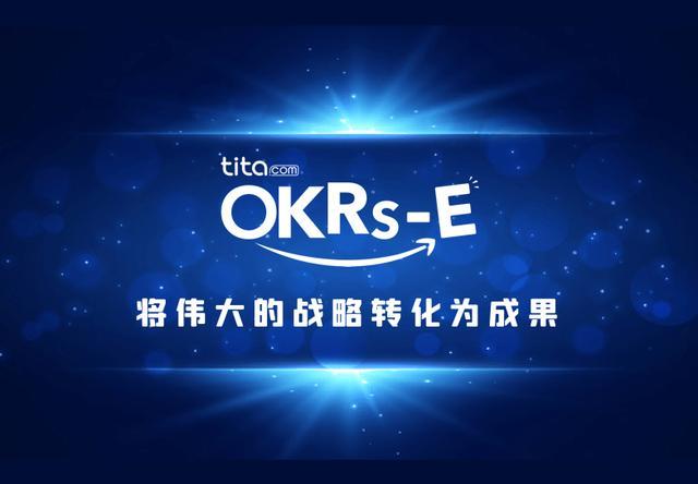 公司范围的 OKR:有哪些示例?插图2