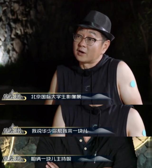 主持人华少发福显老态?被55岁大爷当作同龄人,一旁的张绍刚直乐