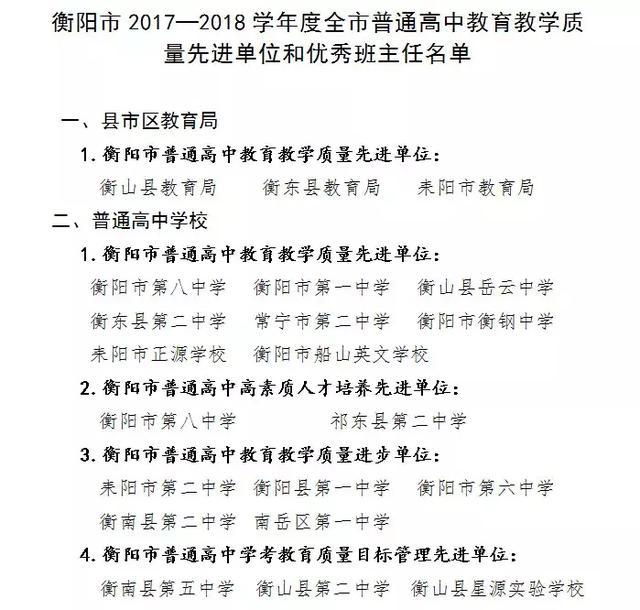 衡陽縣公安局領導名單