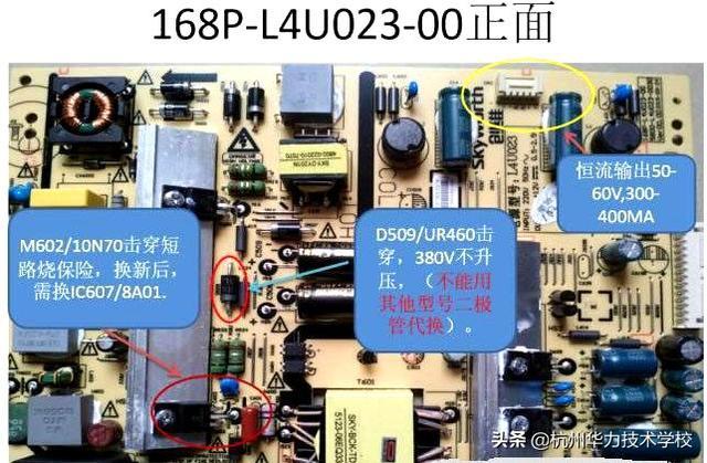 液晶电视电源板原理图