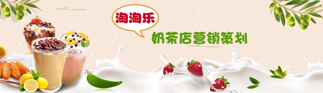 有客拉数字营销:奶茶店营销策划方案简介
