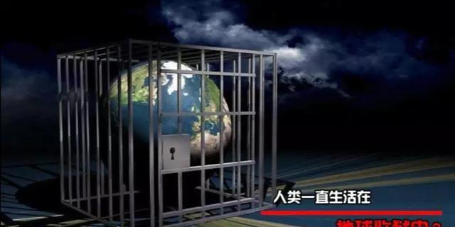 世界四大阴谋论系列,其实我们人类一直生活在一个巨大的监狱中