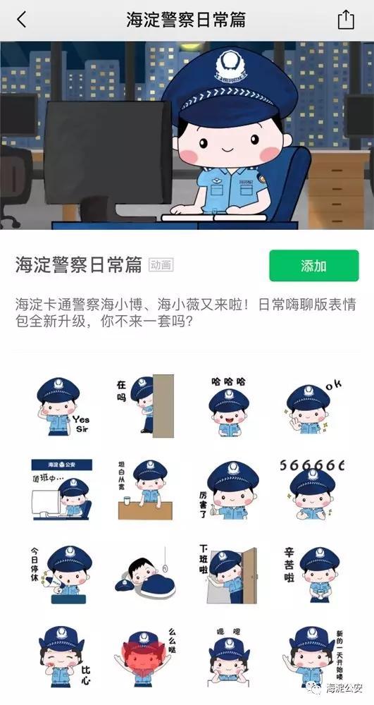 警察必备表情包,这个三月尤为适合你!