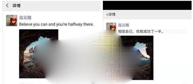 高云翔朋友圈曝光,對前妻董璇舊情難忘表露什么內容?