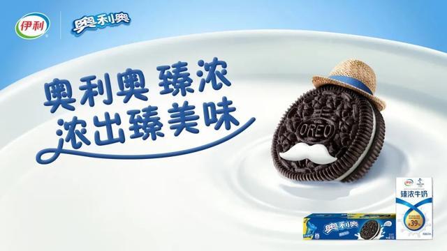 """从""""一杯牛奶""""成为""""全民快乐奶"""",伊利臻浓玩转年轻化营销"""