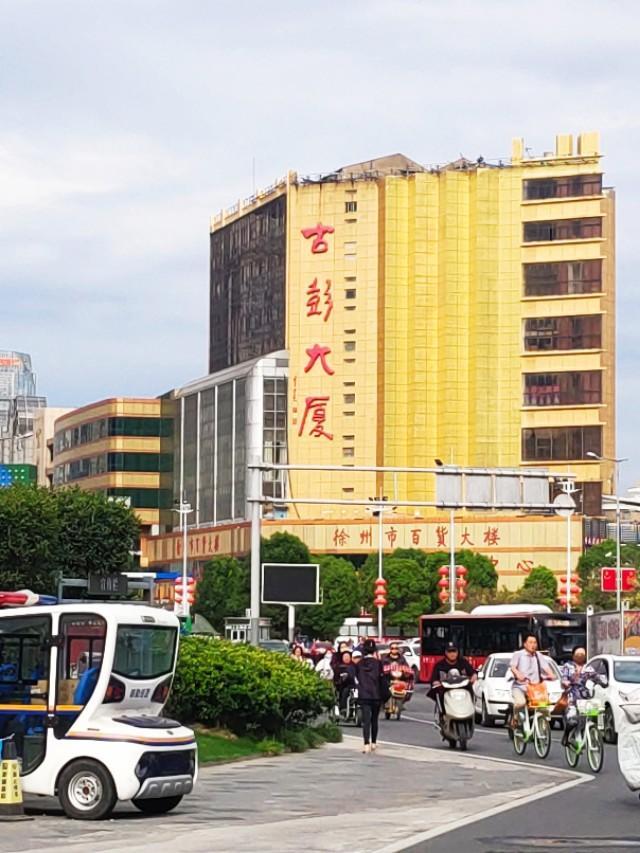 古彭大厦,九层,坐拥徐州中心商圈,堪称商业奇迹!