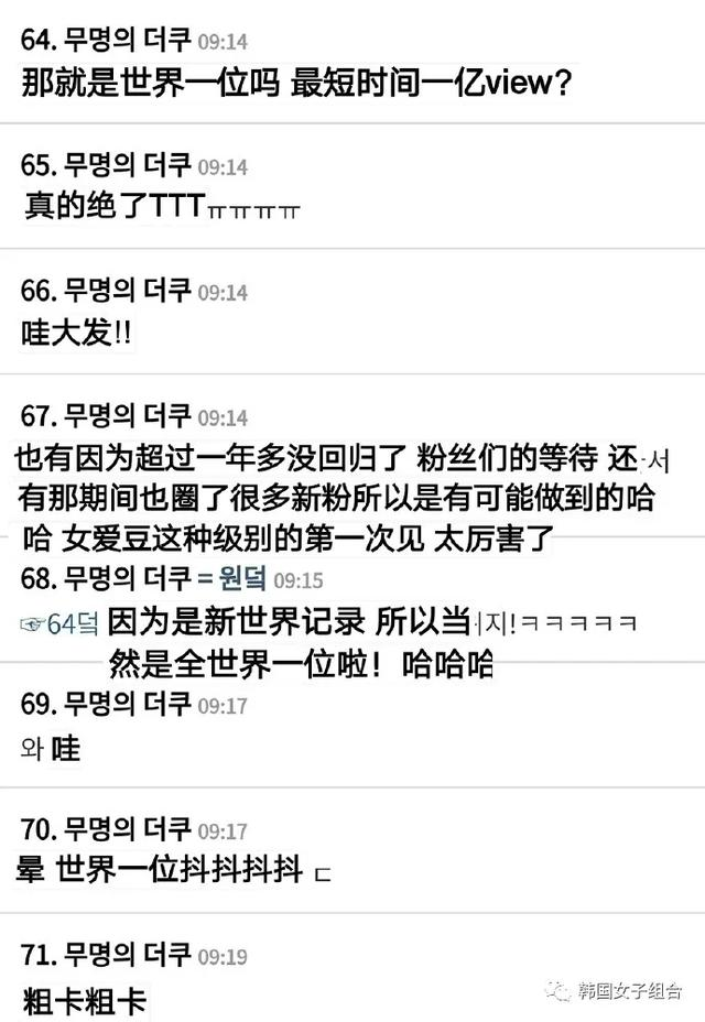 韩网热议,昨天创下新的世界纪录的BLACKPINK
