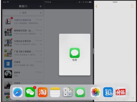 iphone和ipad如何实现分屏?