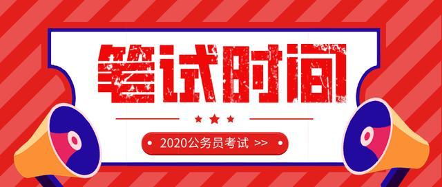 2020山东省考考试时间_中公教育网