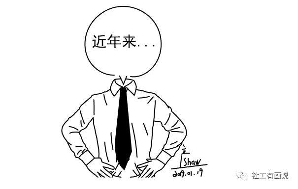 几幅图让你秒懂社会工作是个啥_汕头市暖阳心理咨询中心_新浪博客