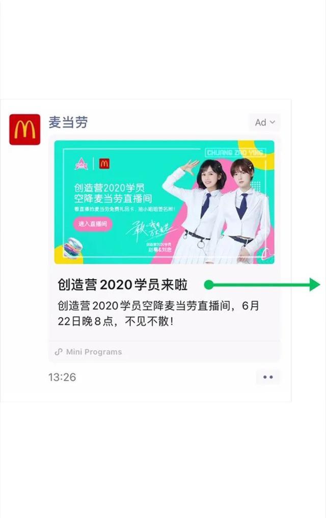 麦当劳小程序直播每6秒售一张卡,私域时代品牌直播要这么玩才行