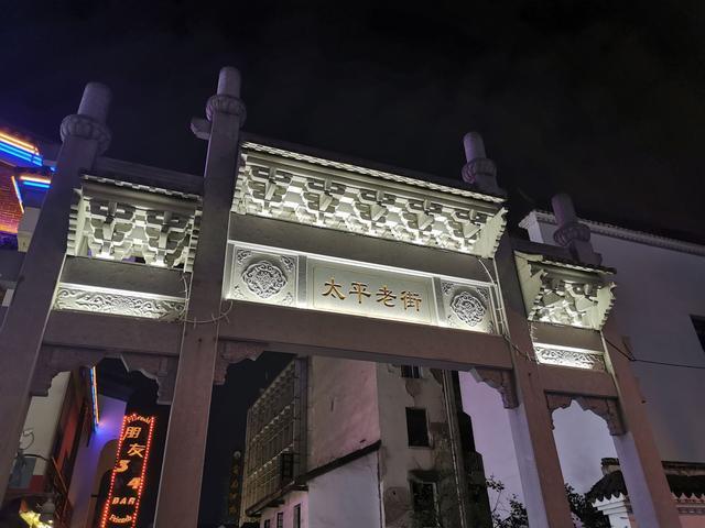 长沙太平街夜景图片