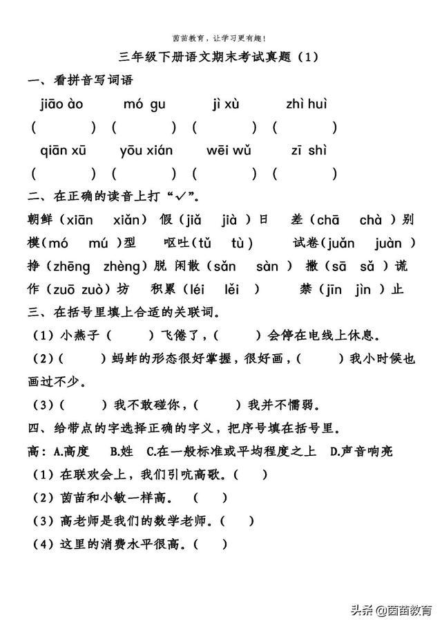 四年级语文期中考试卷