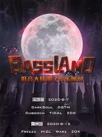BASSLAND低音大陆电子音乐派对 广州站