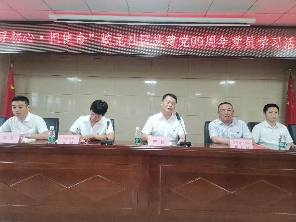 """""""寻初心 担使命""""双流区蛟龙社区庆建党99周年党员学习活动"""