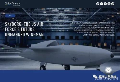 席亚洲:美军计划2025年开始用无人机取代F-16