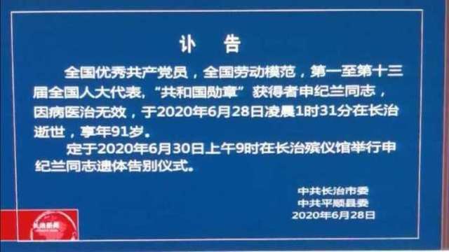 全国人大代表申纪兰遗体告别仪式将于6月30日举行