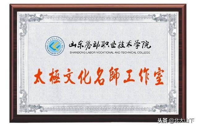 山东劳动职业技术学院校长