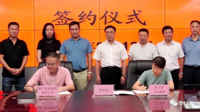 正式签约~又一投资超10亿元项目落户长汀县