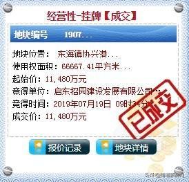 南通土拍:启东9宗宅地出让,合计揽金 4.8 亿