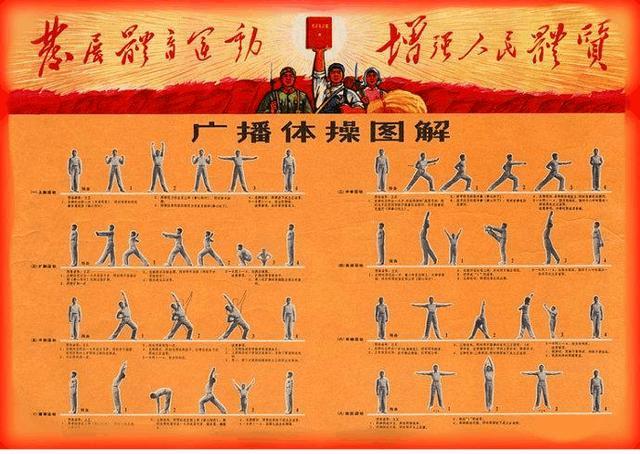 《第五套广播体操》锻炼全身肢体,谨记教诲:民强国强