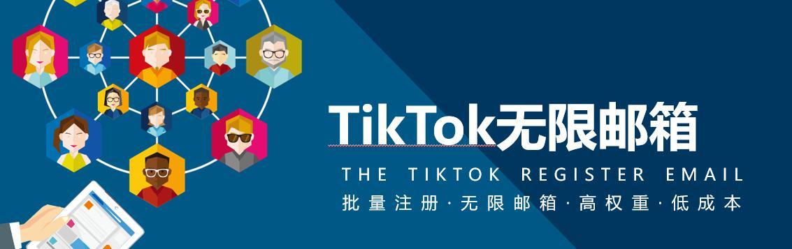 TikTok无限邮箱注册技巧
