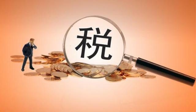 身为老板要了解的9大财税知识,避开亏钱和罚钱