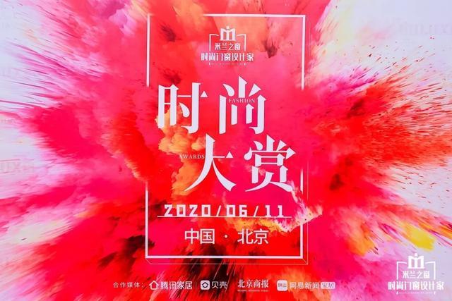 米兰之窗2020时尚大赏闪耀京城