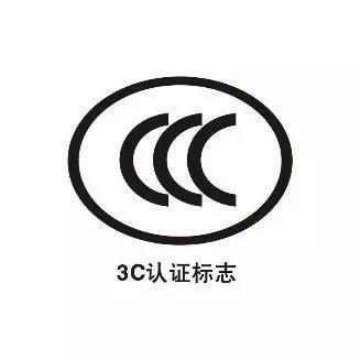 电动车ccc认证书照片