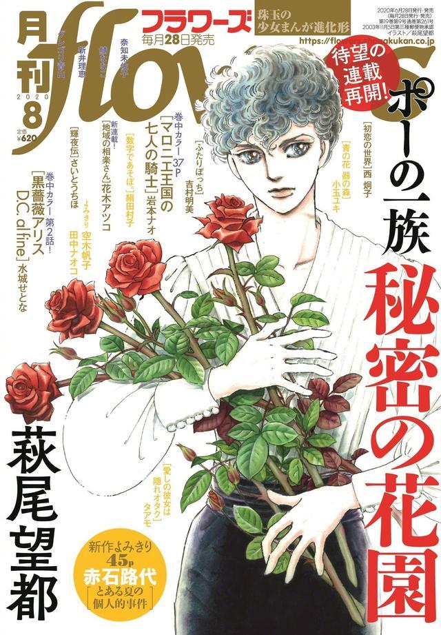 日本漫畫家森繁去世,三部漫畫宣布動畫化|動漫大事件