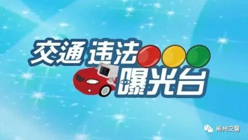 彬州交警|交通违法曝光台(酒驾)【第32期】