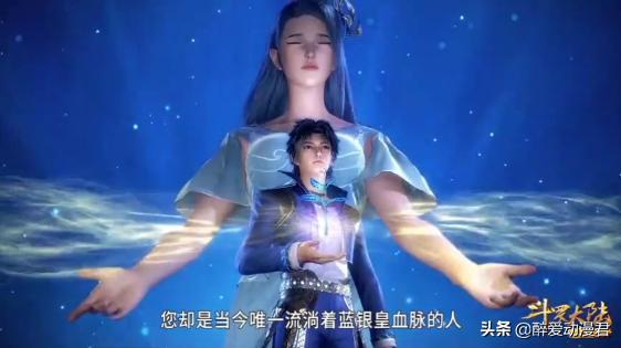斗罗大陆111话,唐三蓝银草武魂觉醒为蓝银皇,完美继承母亲外貌