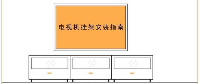 创维电视架安装示意图
