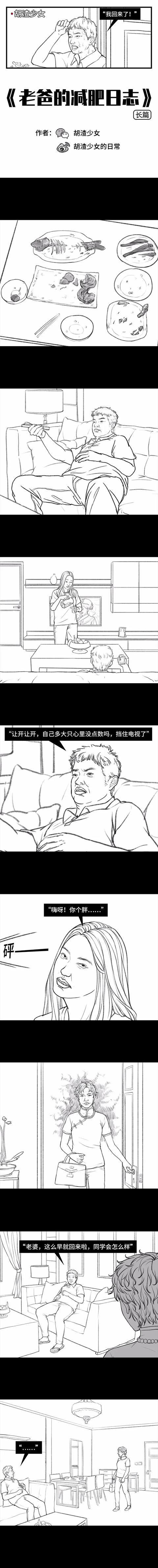 《内涵漫画》老爸