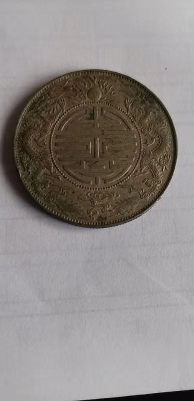 寿字双龙币真假对照图