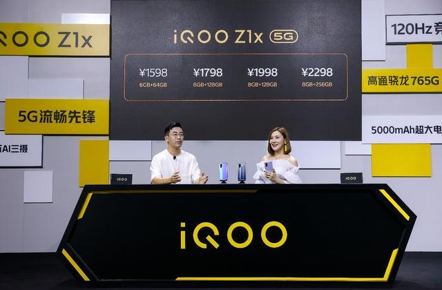 高刷普及机iQOO Z1x发布:搭载120Hz竞速屏,售价1598元起