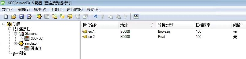OPC UA 配置实例一    wincc & kepware