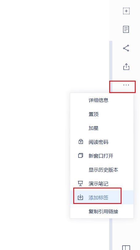 「标签管理」标签化电子资料之网易云笔记的使用,找寻资料太容易