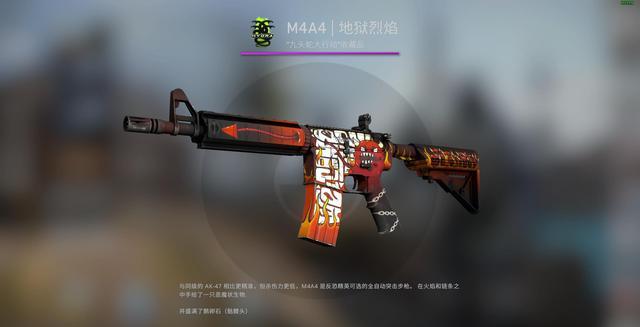 CSGO皮肤推荐——M4A4地狱烈焰