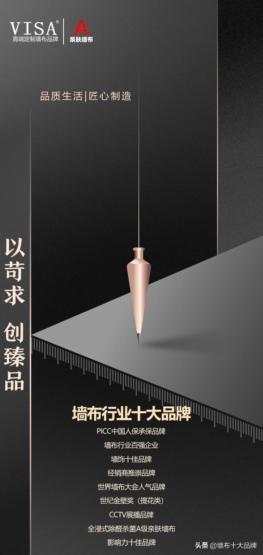 墙布十大品牌——佟大为先生代言VISA高端软装,携手开创全新饰界