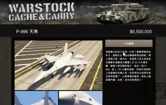 gta5战斗机排行