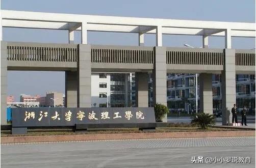 浙江宁波理工学院